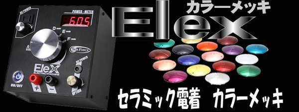 EleX セラミック電着機 カラ―メッキコーティング