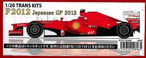 F2012 Japanese GP 2012 1/20 TRANS KITS(F社1/20対応)