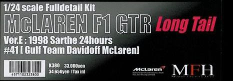 McLAREN F1 GTR Long Tail 【1/24 K-380 Ver.E Fulldetail kit】