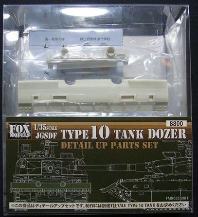 TYPE10 TANK DOZER 1/35scale(T社1/35TYPE10TANK )