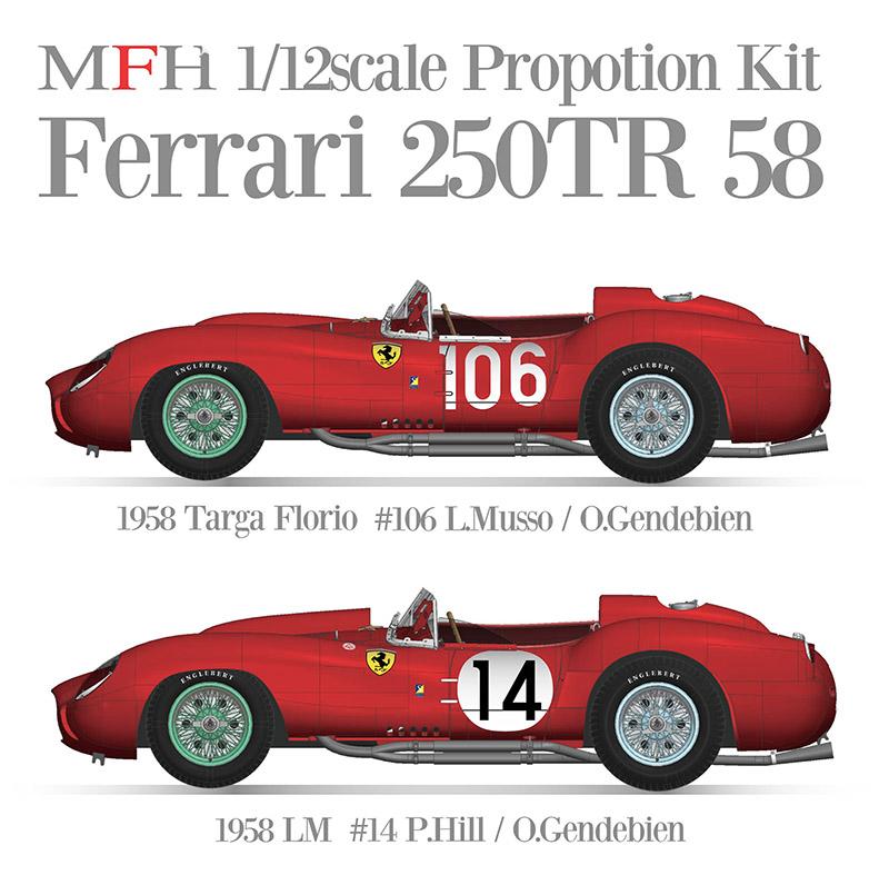 フェラーリ250TR 58【MFH K553 1/12 プロポーションキット】