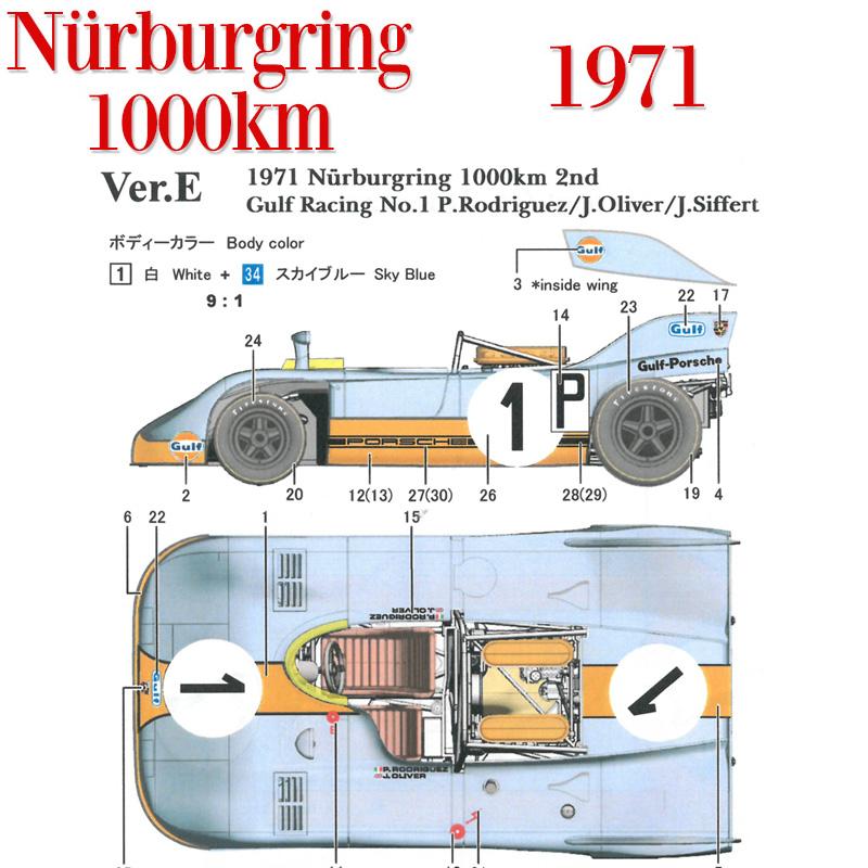 908/3 1971 Ver.E Nurburgring 1000km 2nd Gulf Racing No.1【MFH 1/43 k578】