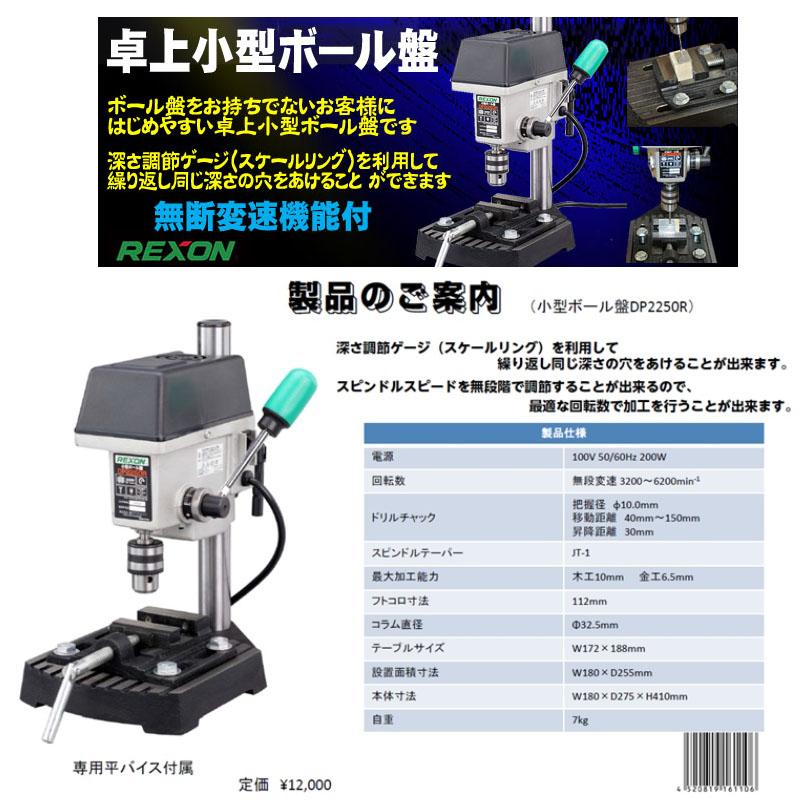 卓上小型ボール盤 REXON DP2250R