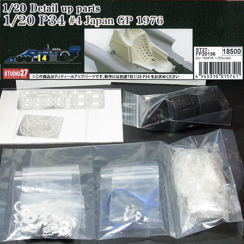 1/20 P34 #4 Japan GP 1976 Detail up parts (T社1/20 P34対応)