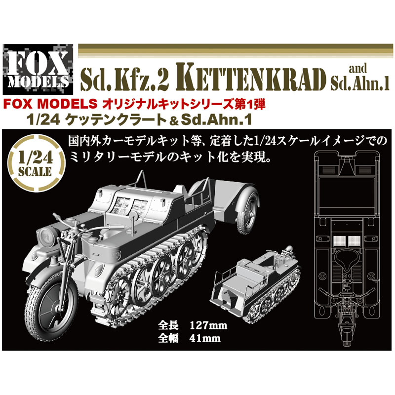 1/24 Sd.kfz.2 KettenKrad and Sd.Anh.1【FOXモデル】