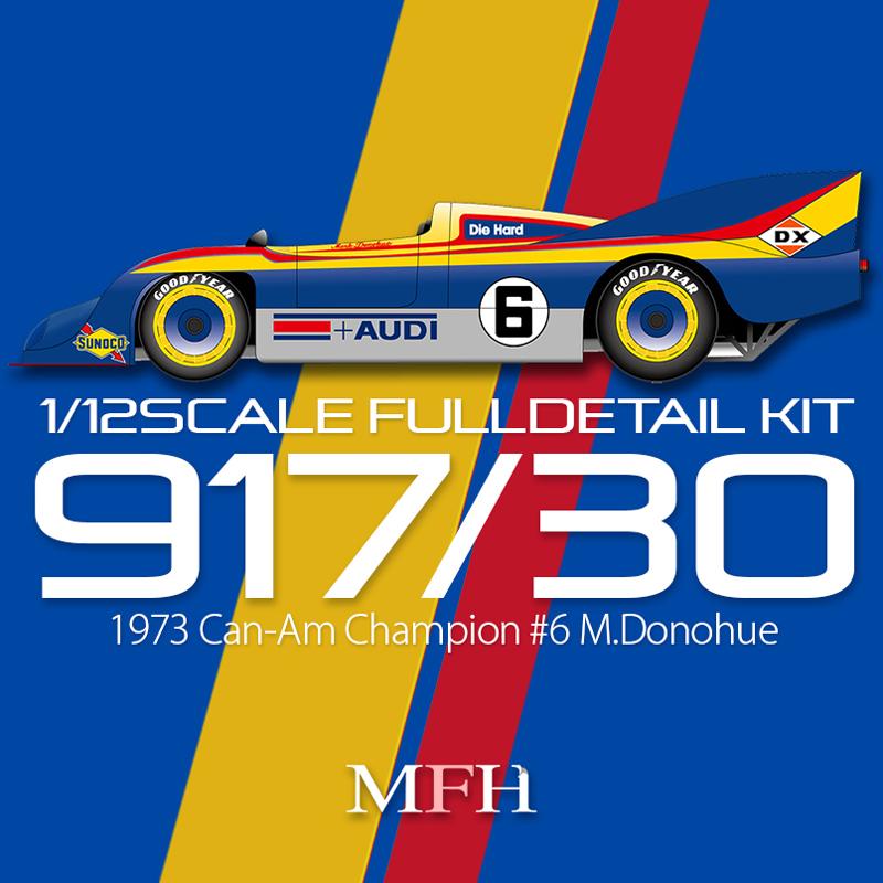 917/30 1973年Can-Amチャンピオン【MFH 1/12 K649】