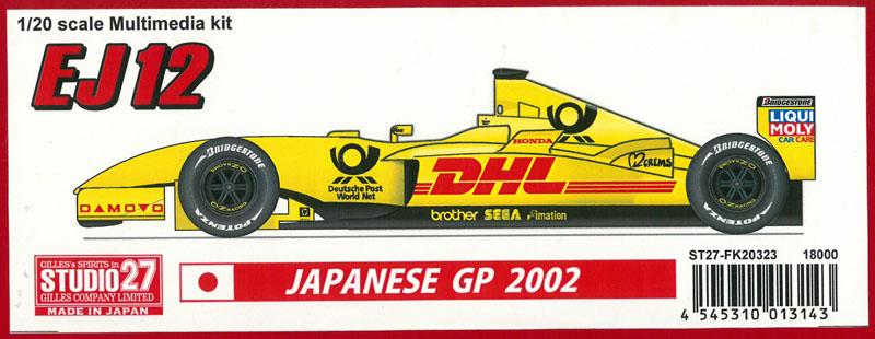 ジョーダン EJ12 ホンダ 日本GP 2002 佐藤琢磨/G.フィジケラ【スタジオ27 1/20 ST27-FK20323】