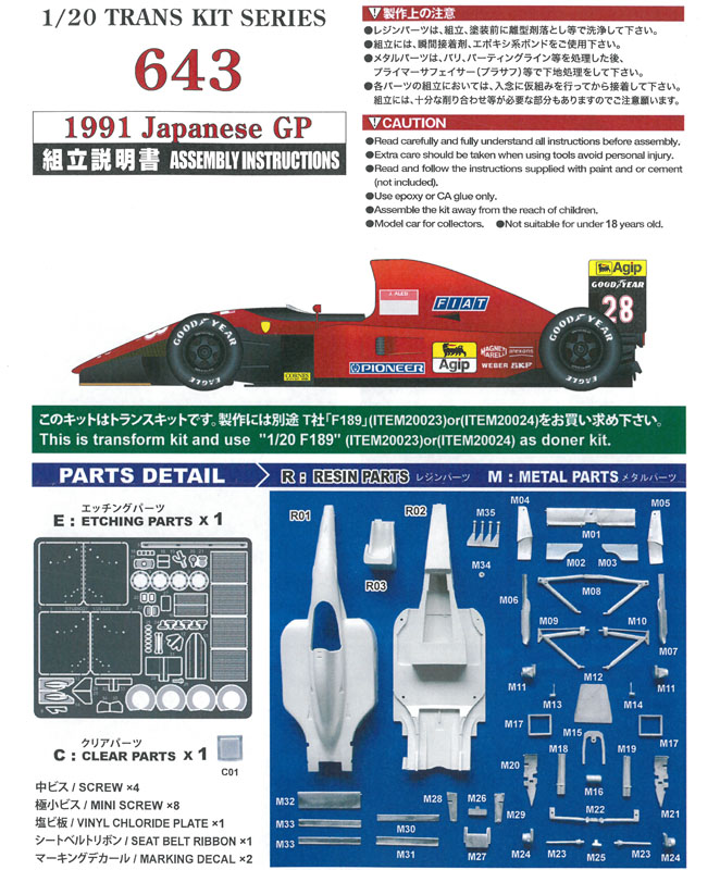 1/20 フェラーリ643 日本GP【トランスキット 1/20 (T社1/20 F189対応)】