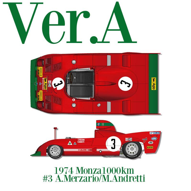 Tipo33 TT12 1974 Rd.1 Monza 1,000km #3【MFH 1/12 K709 Ver.A】