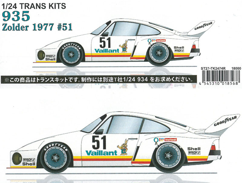 935 Zolder 1977 #51 スタジオ27 トランスキット(T社1/24 934対応)