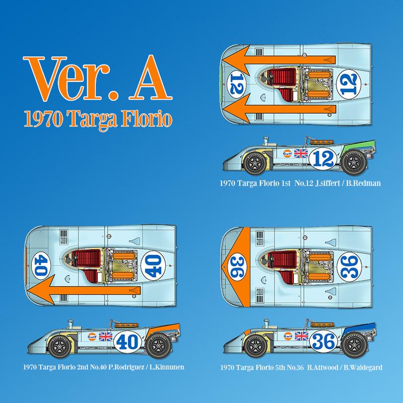 1/12 ポルシェ 908/3【MFH 1/12 K725 Ver.A】