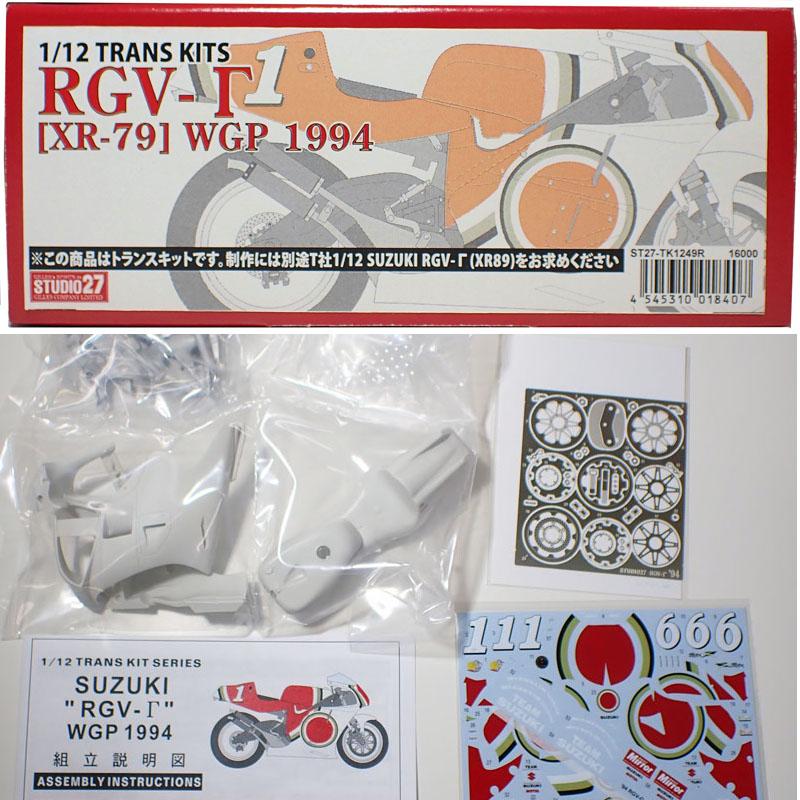 スタジオ27 STUDIO27 バイク トランスキット 1 NEW ARRIVAL 12 休み RGV-Γ WGP スタジオ27 1994 TK1249R T社1 XR-79 12対応