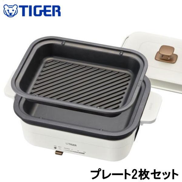 タイガー魔法瓶/TIGER マルチプレート CRL-A200WC グリルプレート付き2197-010_HB【キッチン家電】