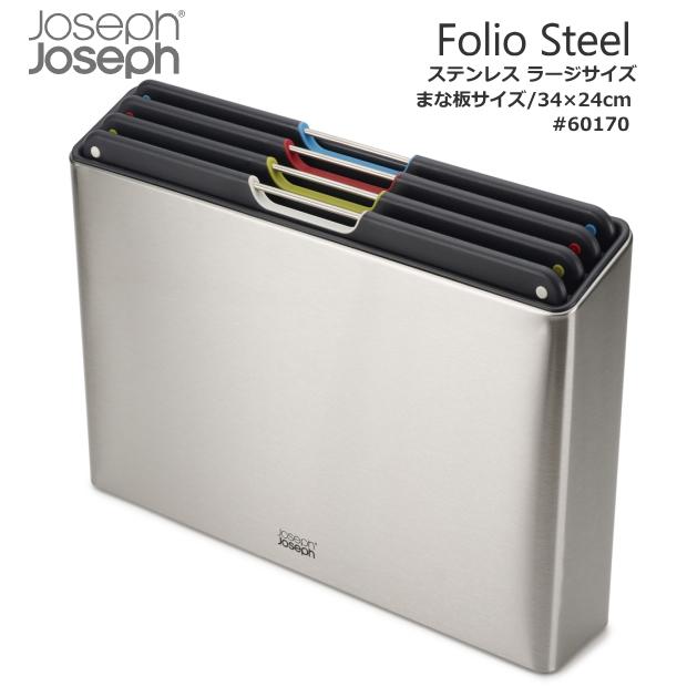 ◎Joseph Joseph/ジョセフジョセフフォリオ スチール ステンレス #60170 ラージサイズ まな板セット カッティングボード