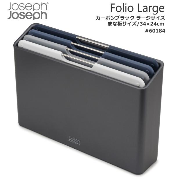 ◎Joseph Joseph/ジョセフジョセフフォリオ グラファイト ラージサイズ #60184 まな板セット カッティングボード