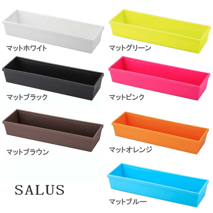 SALUS カトラリーケース Lサイズ 24×7.5×H4.3cm ≪日本製≫17-192_SK