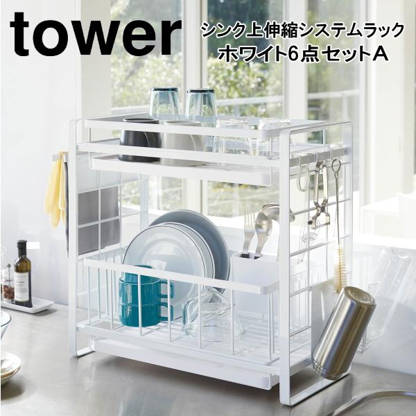NEW! TOWER/タワー シンク上伸縮システムラック6点セットAホワイト4360 4362 4364 4374 4195 4197 山崎実業