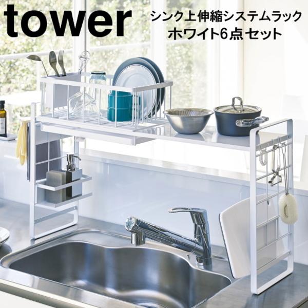 NEW! TOWER/タワー シンク上伸縮システムラック6点セット ホワイト120サイズ4360 4362 4368 4372 4195 4197 山崎実業