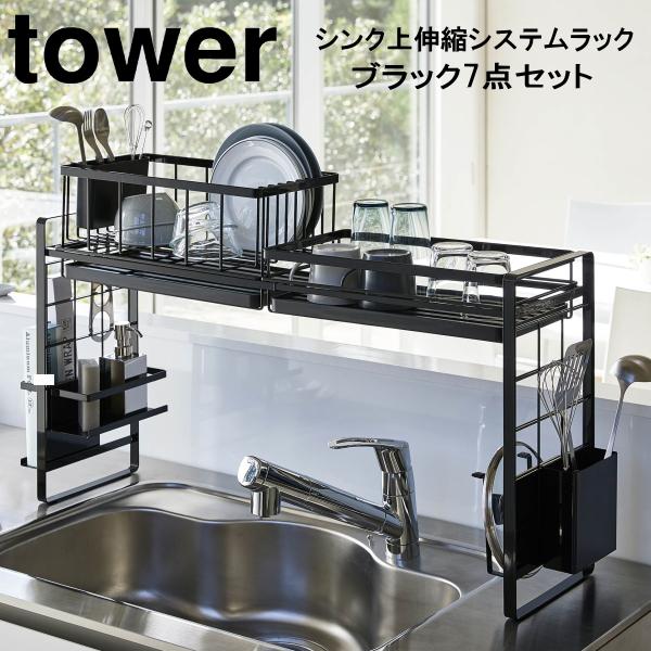 NEW! TOWER/タワー シンク上伸縮システムラック7点セット ブラック山崎実業 4361 4363 4365 4198 4186 4194 4369