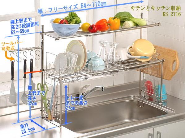 Kitchen Cranes Two Se Sink Top Rack Ks 2716 Rakuten Global Market Over Drying Hanging Shelves And Dish