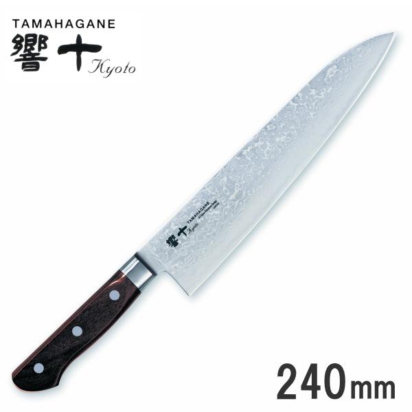 響十/TAMAHAGANE 63層ダマスカス 積層強化木 牛刀 240mm KP-1104_KO