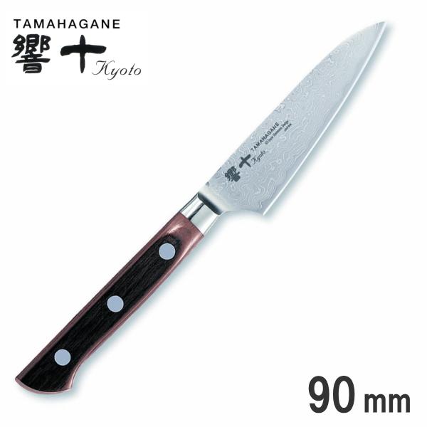 響十 TAMAHAGANE 63層ダマスカス 即納 積層強化木 定価 ペアリングナイフ 90mm KP-1109_KO