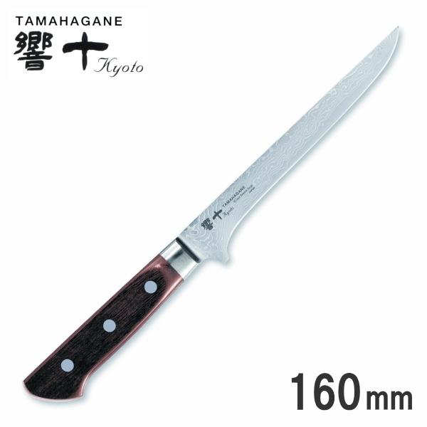 響十/TAMAHAGANE 63層ダマスカス 積層強化木 ボーニングナイフ 160mm KP-1119_KO