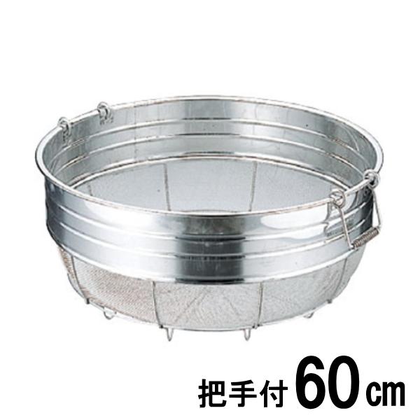 18-8ステンレス弁慶 業務用 広巾ざる(把手付) 60cm HF-308(ザル)【日本製】