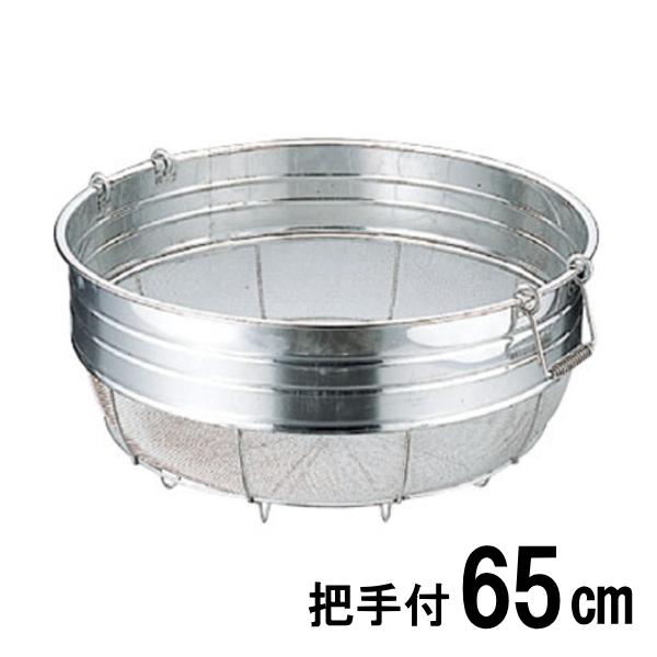 18-8ステンレス弁慶 業務用 広巾ざる(把手付) 65cm HF-309(ザル)【日本製】