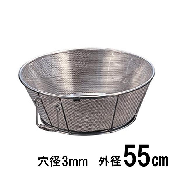 18-8ステンレス 弁慶 パンチング揚げざる(ザル) 55cm 穴径Φ3mm