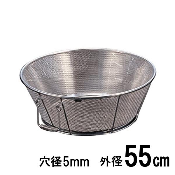 18-8ステンレス 弁慶 パンチング揚げざる(ザル) 55cm 穴径Φ5mm