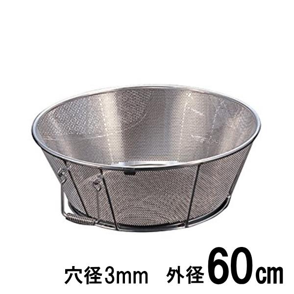 18-8ステンレス 弁慶 パンチング揚げざる(ザル) 60cm 穴径Ф3mm