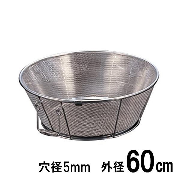 18-8ステンレス 弁慶 パンチング揚げざる(ザル) 60cm 穴径Ф5mm