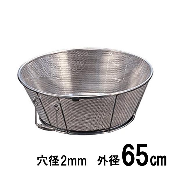 18-8ステンレス 弁慶 パンチング揚げざる(ザル) 65cm 穴径Ф2mm