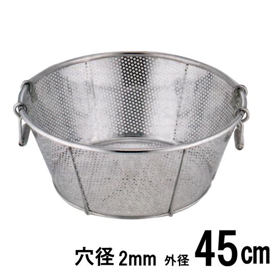 18-8ステンレス 弁慶 パンチング浅型ざる 45cm 穴径Ф2mm ザル