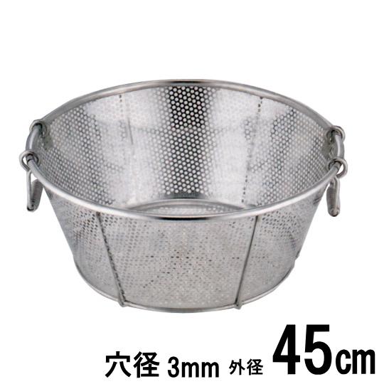 18-8ステンレス 弁慶 パンチング浅型ざる 45cm 穴径Ф3mm ザル