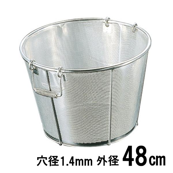 18-8ステンレス 弁慶 パンチング酒造用米揚げざるAタイプ 48cm 穴径Ф1.4mm ザル