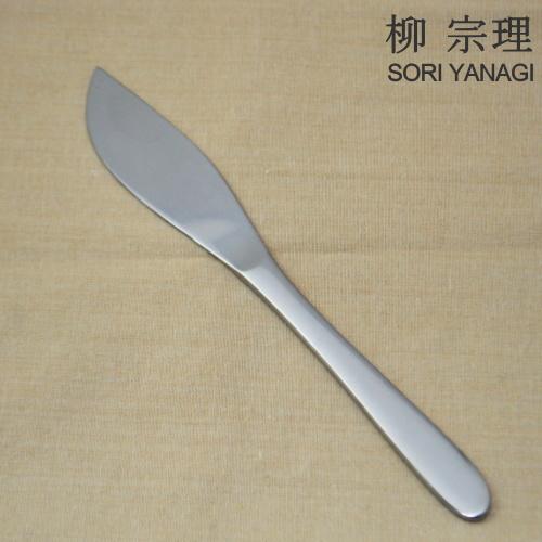 柳宗理カトラリー 柳宗理 特価品コーナー☆ #1250 お気に入 デザートナイフ 210mm
