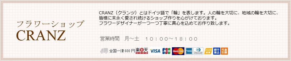 フラワーショップCRANZ:生花、プリザーブドフラワーなどフラワーギフトは当店にお任せください