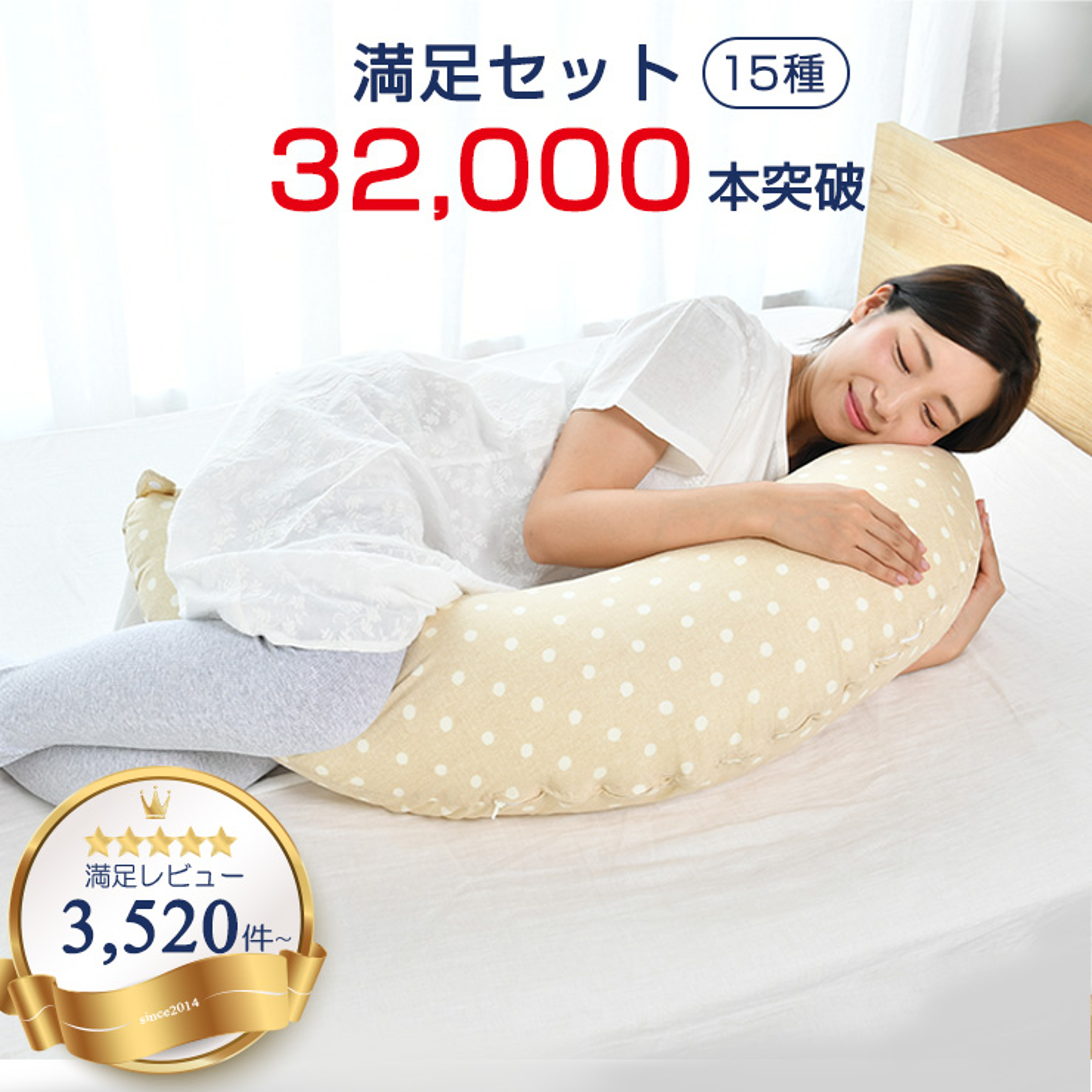 [送料無料] 抱き枕 授乳クッション 《カバーが2枚ついてます!》 妊婦 うつぶせ おすすめ ママへ 授乳 抱きまくら 抱枕 抱き枕カバー マタニティ マタニティー 出産祝い 妊婦 枕 ギフト プレゼント 日本製 腰痛 赤ちゃん クッション グッズ 三日月 かわいい 洗濯 洗える