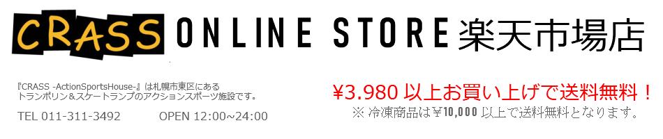 CRASS ONLINE STORE 楽天市場店:スケートボード、ストリートファッションならCRASSにお任せください。