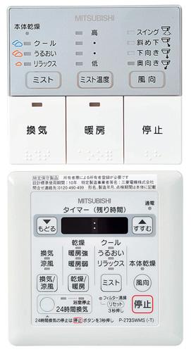 三菱電機 浴室換気乾燥機 コントロールスイッチ P-273SWMS ※コントロールスイッチだけの販売はしておりません。