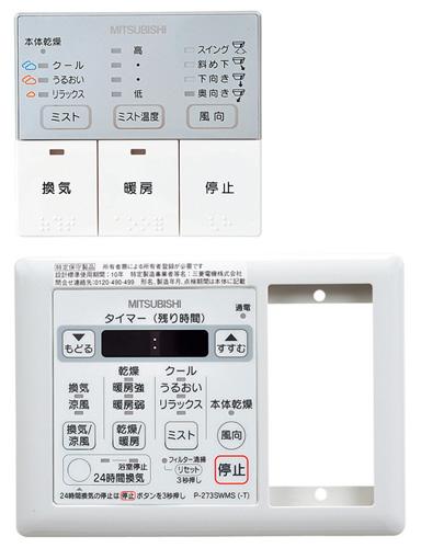 三菱電機 浴室換気乾燥機 コントロールスイッチ(照明用スイッチ取付タイプ) P-273SWMS-T ※コントロールスイッチだけの販売はしておりません。
