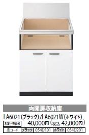 ノーリツ ビルトインガスコンロ関連部材 両開扉収納庫 NLA6021(ブラック/ホワイト) ※オプション品だけでの販売は行っておりません。