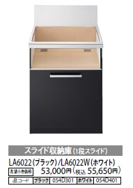 ノーリツ ビルトインガスコンロ関連部材 スライド収納庫(1段スライド) NLA6022(ブラック/ホワイト) ※オプション品だけでの販売は行っておりません。