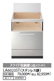 ノーリツ ビルトインガスコンロ関連部材 スライド収納庫(2段スライド) NLA6023ST(ステンレス調) ※オプション品だけでの販売は行っておりません。