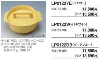 ノーリツ オプション 純国産南部鉄器ホーロー鍋(ホワイト) LP0122WF ※オプション品だけでの販売は行っておりません。