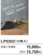 ハーマン オプション ダッチオーブンメニュー(10冊入) LP0302 ※オプション品だけでの販売は行っておりません。