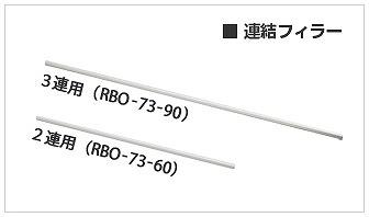 リンナイ オプション 連結フィラー(3連用) RBO-73-90 ※オプション品だけでの販売は行っておりません。