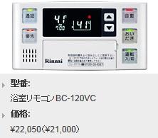 Rinnai(リンナイ) ボイスリモコン 浴室リモコン(インターホン付) BC-120VC ※リモコンだけの販売をしておりません。